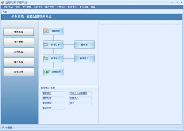 蓝格服装生产管理软件帮助之导航界面