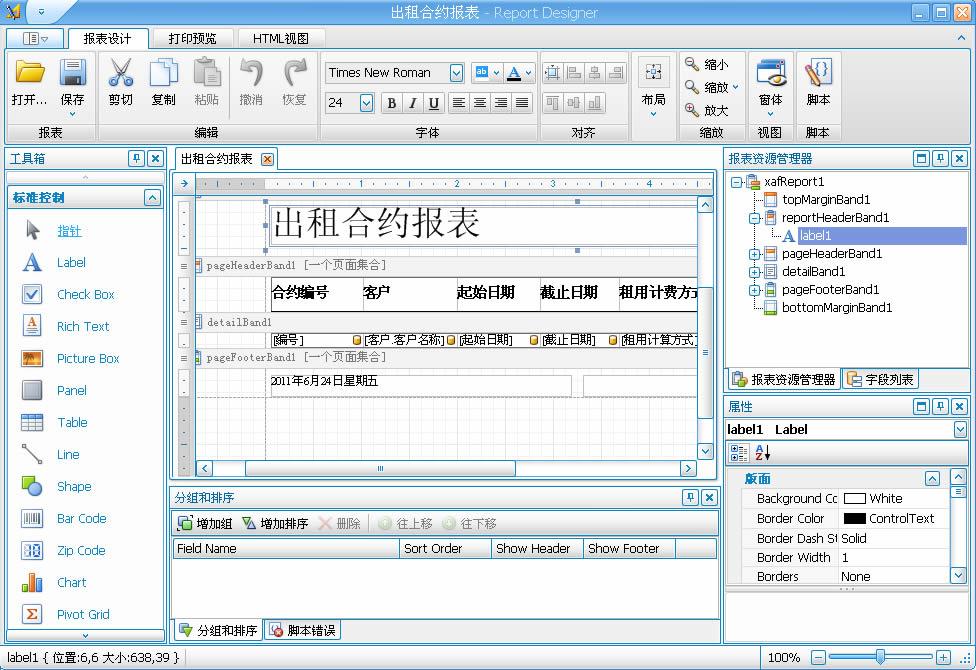 蓝格建材租赁软件应用-报表设计工具图例