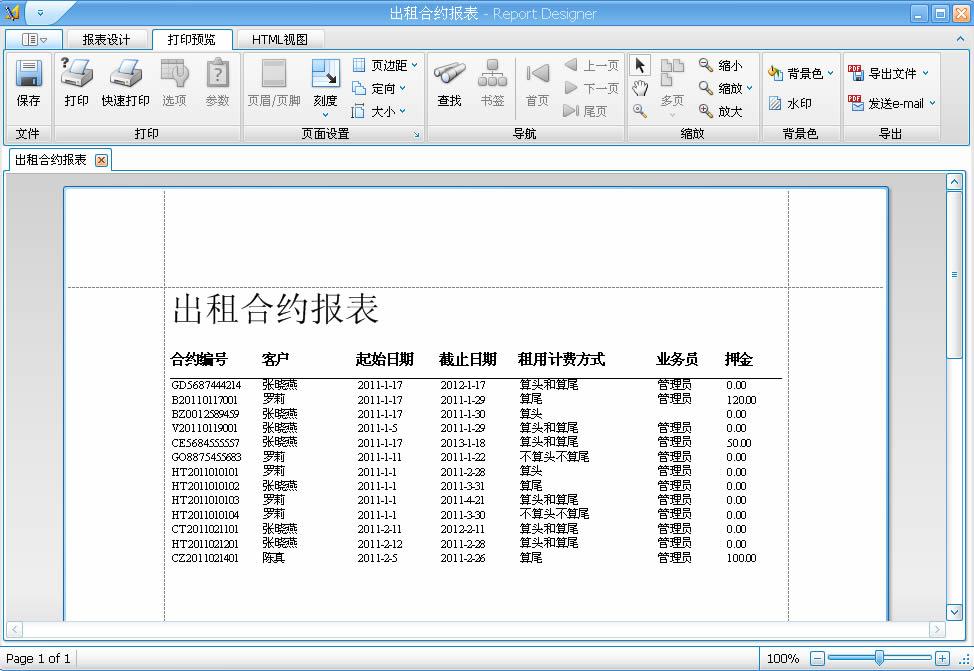 蓝格建材租赁软件应用-打印预览图例