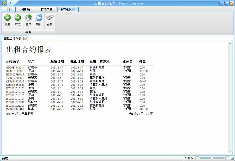蓝格建材租赁软件应用-HTML视图图例