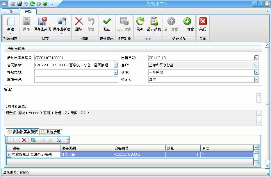 蓝格舞台租赁软件应用-活动出库管理