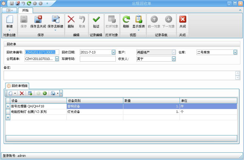 蓝格舞台租赁软件出租管理-出租回收单