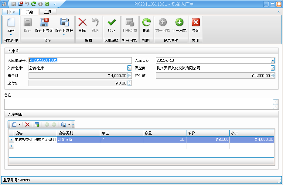 蓝格舞台租赁软件应用-库存管理入库单