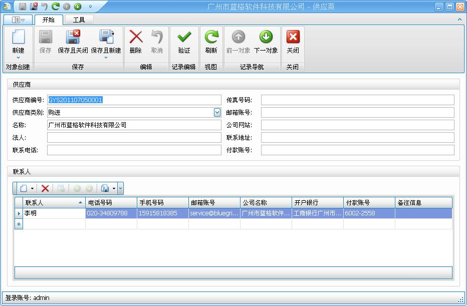 蓝格舞台设备租赁软件基础资料-供应商