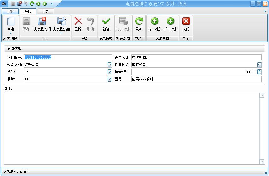 蓝格舞台租赁软件基础资料-设备