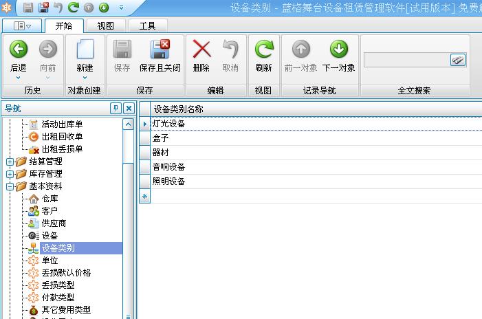 蓝格舞台租赁软件基础资料-设备类型