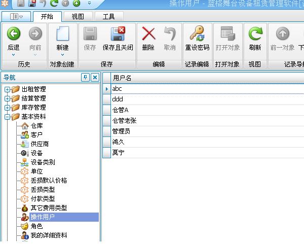 蓝格舞台租赁软件应用-人事管理操作用户