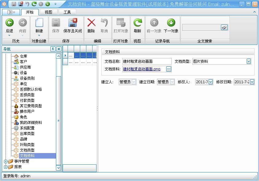 蓝格舞台租赁软件应用-文档资料管理