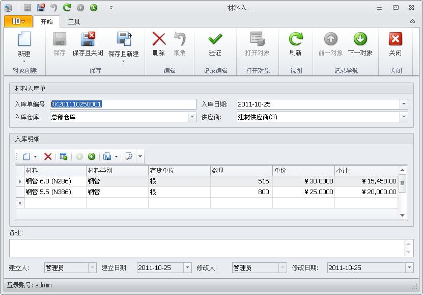蓝格建材租赁软件-库存管理-材料入库单