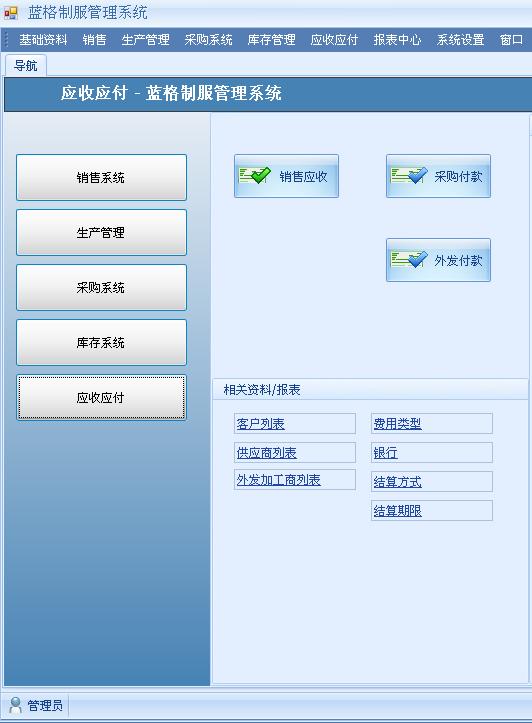 蓝格制服管理软件应收应付系统