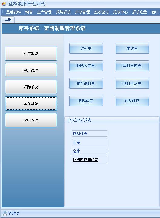 蓝格制服生产管理软件库存系统