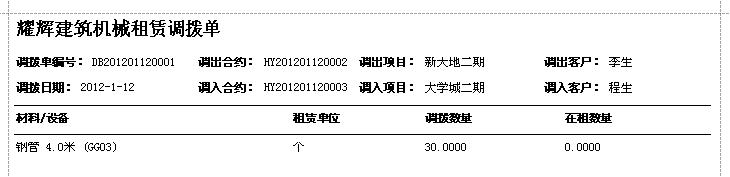 蓝格建材租赁软件-调拨单报表
