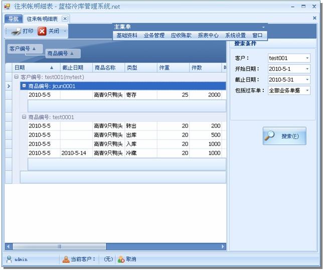 管理系统 客户往来账明细表