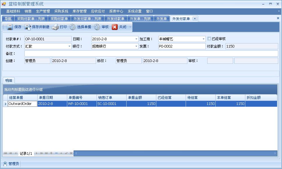服装生产管理软件-外发付款单
