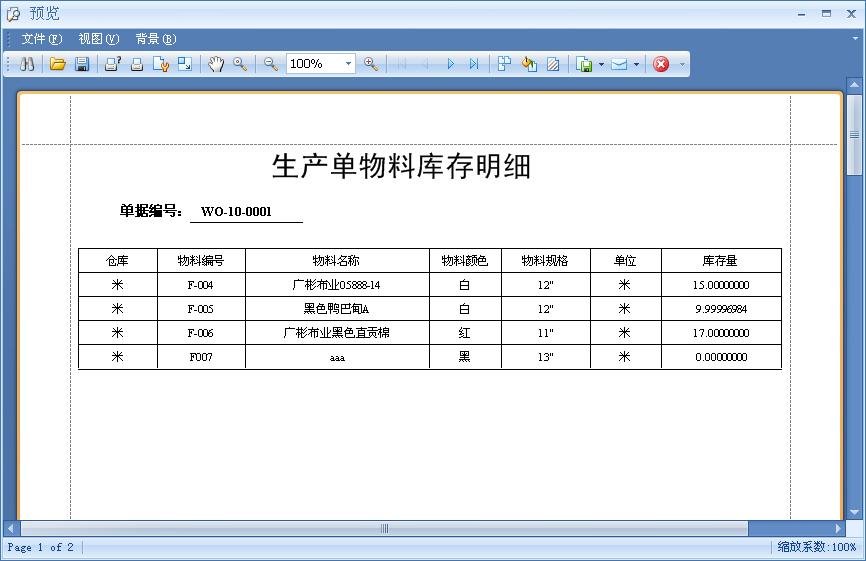 服装生产管理软件-报表中心-生产单物料库存