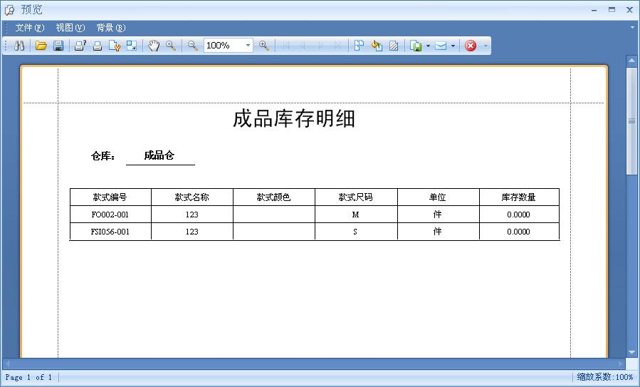 服装生产管理软件-报表中心-成品库存明细